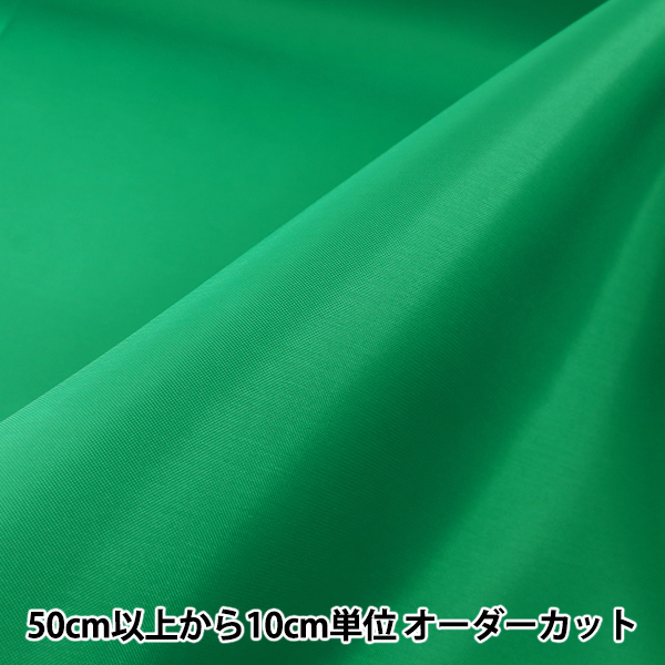 【数量5から】生地 『セラミカタフタ グリーン 210-4』