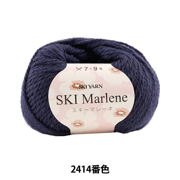秋冬毛糸 『SKI Marlene (スキーマレーネ) 2414番色』 SKIYARN スキーヤーン