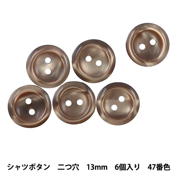 ボタン 『シャツボタン 二つ穴 13mm 6個入り 47番色 PVSO9003-47-13』