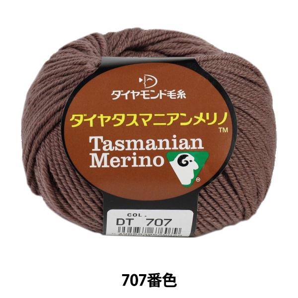 秋冬毛糸 『Dia tasmanian Merino (ダイヤタスマニアンメリノ) 707番色』 DIAMOND ダイヤモンド