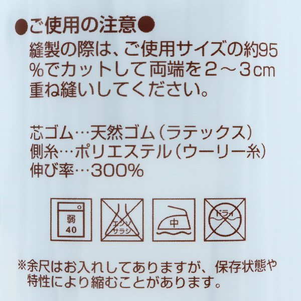 ゴム 『ソフトゴム 12コール4m巻 白 UG-023』 YUSHIN 遊心【ユザワヤ限定商品】