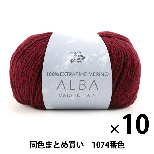 【10玉セット】秋冬毛糸 『ALBA(アルバ) 1074番色』 Puppy パピー【まとめ買い・大口】