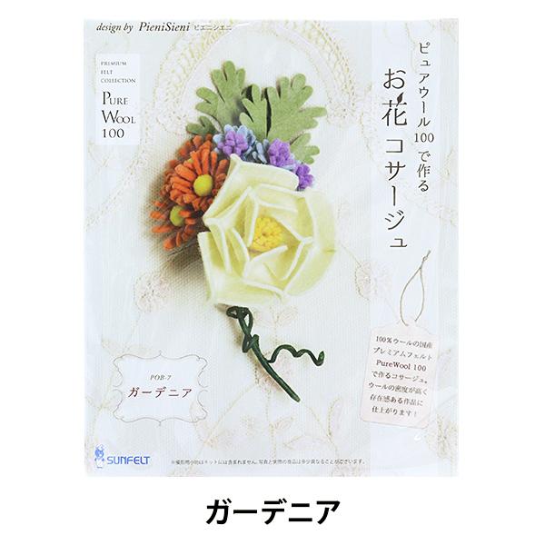 手芸キット 『フェルトで作るお花コサージュ ガーデニア POB-7』 SUN FELT サンフェルト
