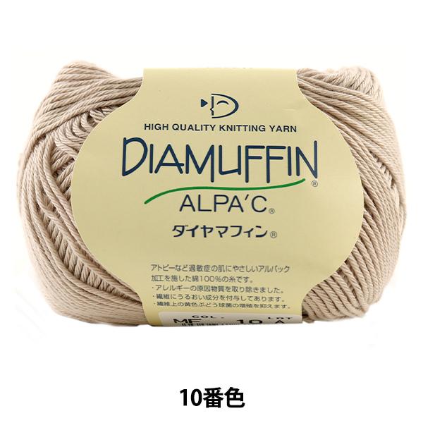 春夏毛糸 『DIAMUFFIN (ダイヤマフィン) 10 (薄い茶) 番色』 DIAMOND ダイヤモンド
