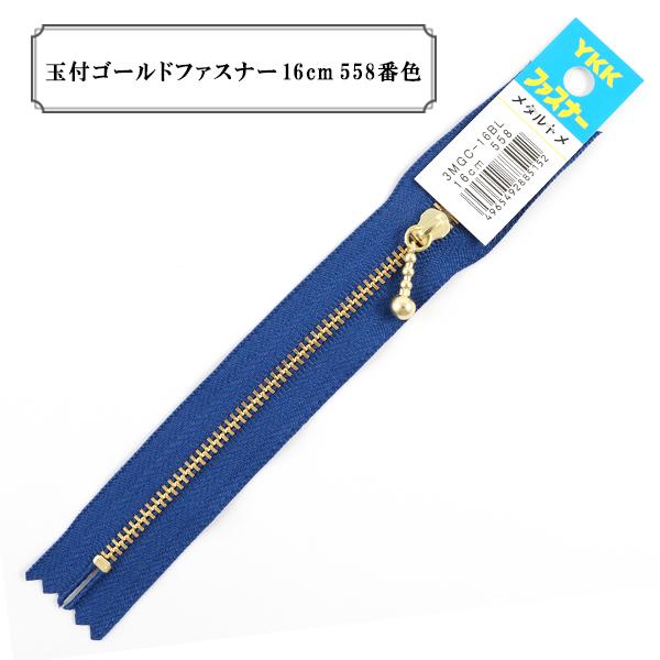 ファスナー 『玉付ゴールドファスナー16cm 558番色』 YKK ワイケーケー