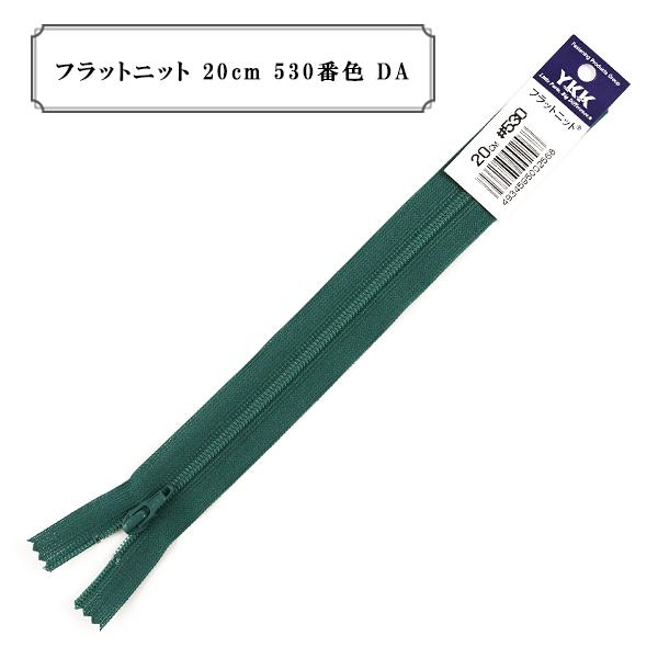 ファスナー 『フラットニット 20cm 530番色 DA』 YKK ワイケーケー