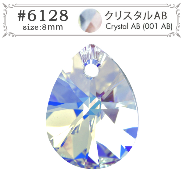スワロフスキー 『#6128 XILION Heart Pendant クリスタル/AB 8mm 4粒』 SWAROVSKI スワロフスキー社