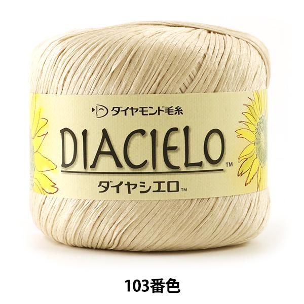 春夏毛糸 『DIA CIELO (ダイヤシエロ) 103番色』 DIAMOND ダイヤモンド