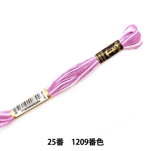 刺しゅう糸 『Anchor(アンカー) 25番刺繍糸 1209番色』