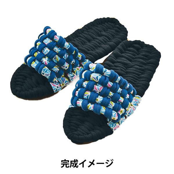 手編みキット 『やんわりスリッパ 黒×青 YW-50』 Panami パナミ タカギ繊維