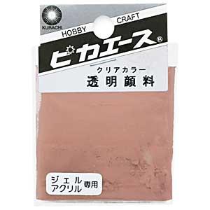 染料 『ピカエース 透明顔料 チョコレートBR』 ウーゴ レジンクラフト 透明着色剤 レジン 染色