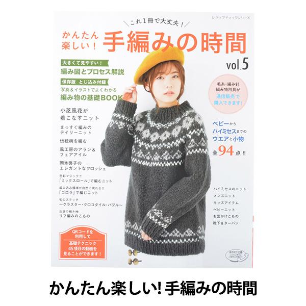 書籍 『かんたん楽しい! 手編みの時間 vol.5 S4880』 ブティック社