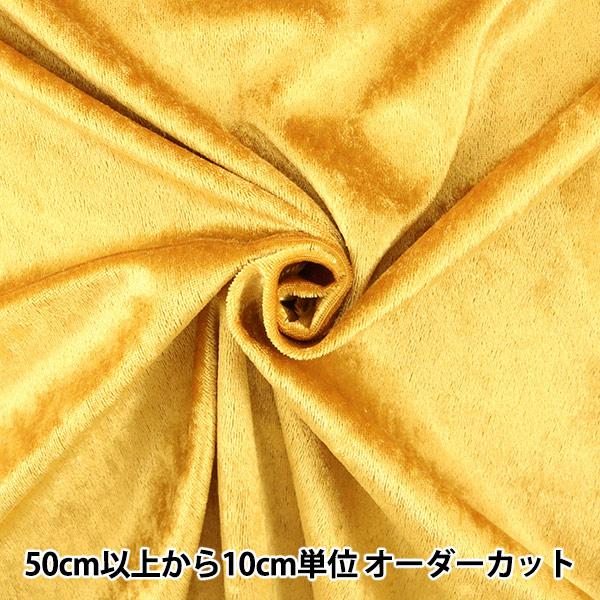 【数量5から】生地 『クラッシュベロア ゴールド 金 からし GD3300-125』