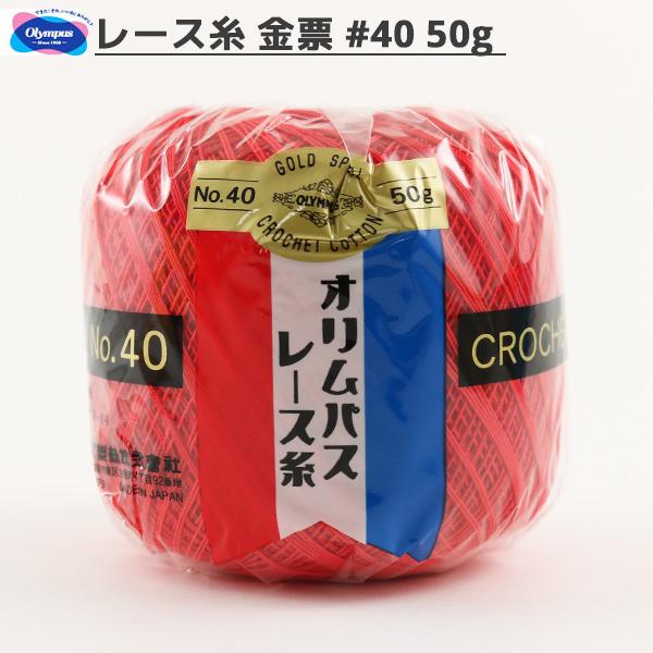 レース糸 『オリムパスレース糸 金票 #40 50g 700番色』 Olympus オリムパス オリンパス