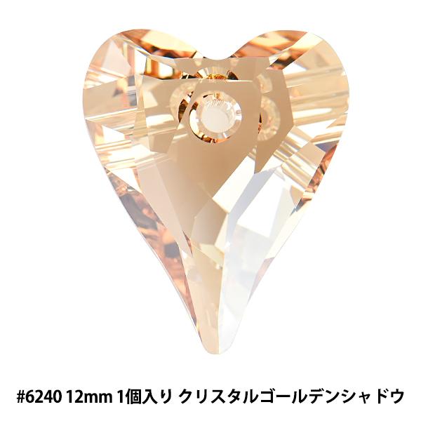 スワロフスキー 『#6240 Wild Heart Pendant クリスタルゴールデンシャドウ 12mm 1粒』 SWAROVSKI スワロフスキー社