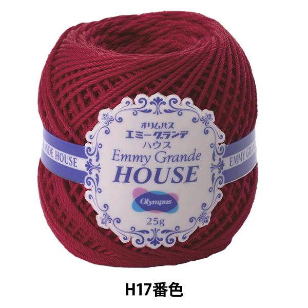 レース糸 『エミーグランデ HOUSE (ハウス) H17番色』 Olympus オリムパス