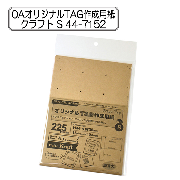 販促物 『OAオリジナルTAG作成用紙 クラフト S 44-7152』 SASAGAWA ササガワ ORIGINAL WORKS オリジナルワークス