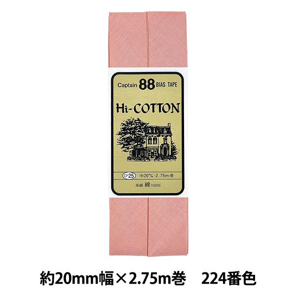 キャプテン HI-コットン CP25  224 [バイアステープ]