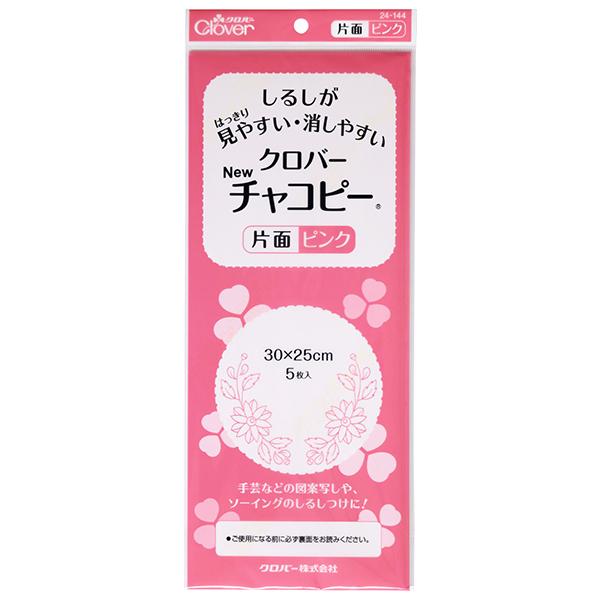 手芸マーカー用紙 『クロバーNewチャコピー 片面 ピンク 24-144』 Clover クロバー