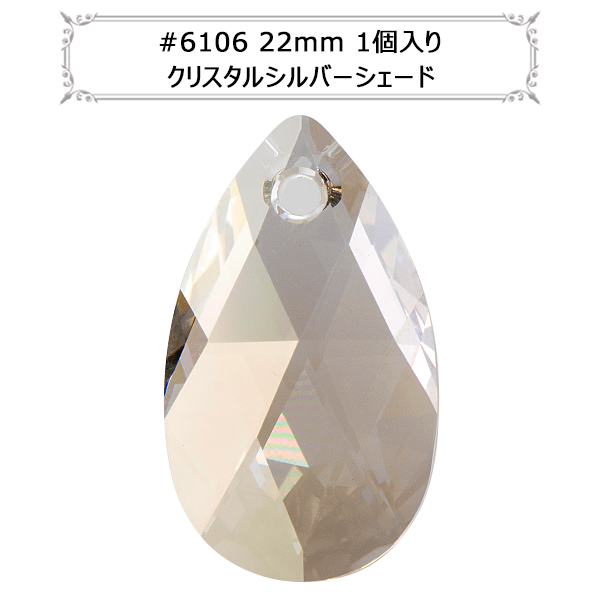 スワロフスキー 『#6106 Pear-shaped Pendant クリスタルシルバーシェード 22mm 1粒』 SWAROVSKI スワロフスキー社