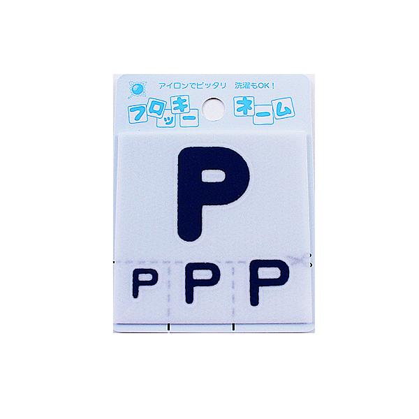 ワッペン 『フロッキーネーム (アルファベット) 紺色 P』 寺井