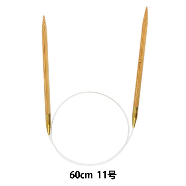 【編み物道具最大20%オフ】編み針 『硬質竹輪針 60cm 11号』 mansell マンセル【ユザワヤ限定商品】