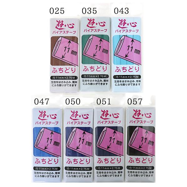 バイアステープ 『バイアステープ ふちどり 11mm 010』 YUSHIN 遊心【ユザワヤ限定商品】