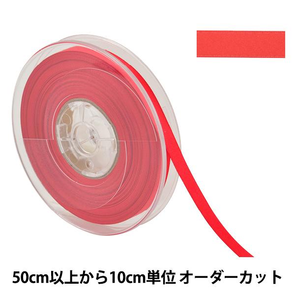 【数量5から】 リボン 『両面フルダルサテンリボン #2250 幅約9mm 22番色』