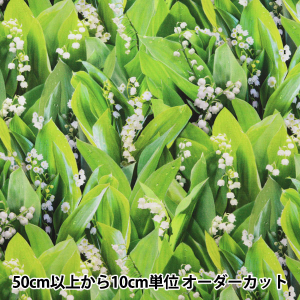【数量5から】生地 『シーチング インクジェットプリント season greeting 6月すずらん グリーン YKA-81080-2A』 KOKKA コッカ