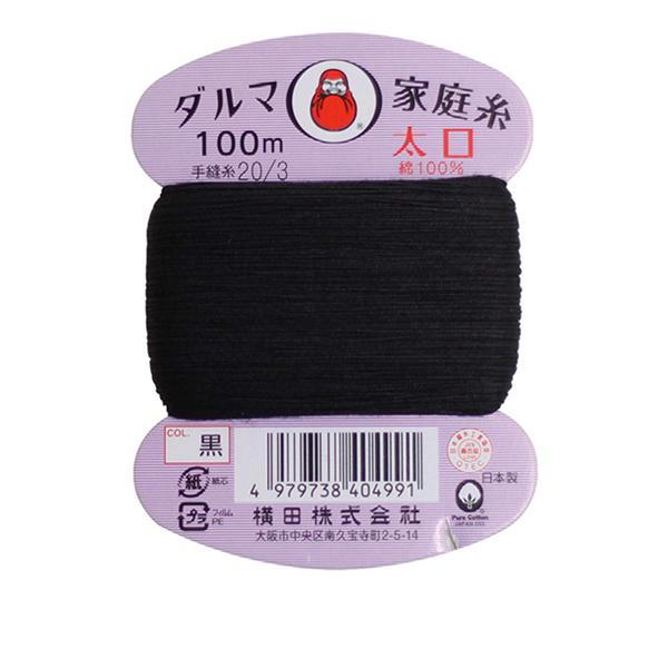 手縫糸 『ダルマ家庭糸 #20 太口 100m 黒』 DARUMA 横田