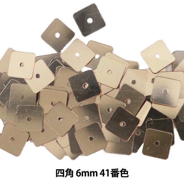スパンコール 『四角 6mm SQ 41番色』