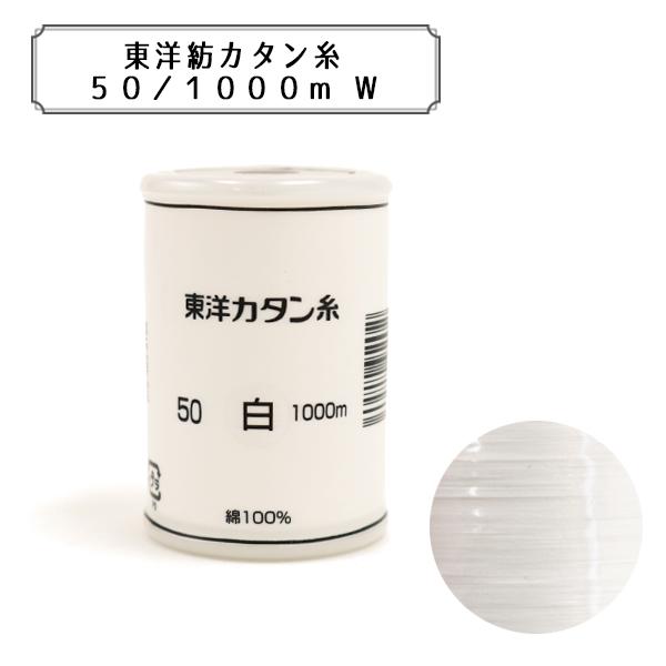 ミシン糸 『東洋カタン糸 #50 1000m 白』