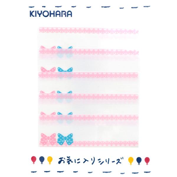 ワッペン 『お気に入りシリーズ ネームラベル リボン MOW706』 KIYOHARA 清原