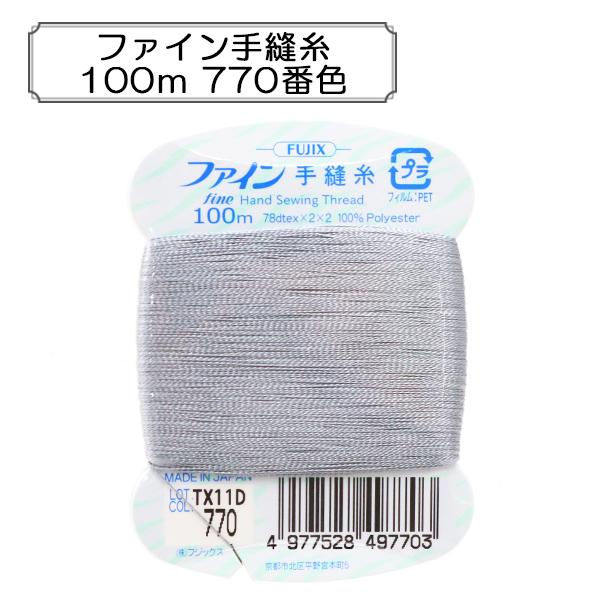 手縫い糸 『ファイン手縫糸100m 770番色』 Fujix フジックス