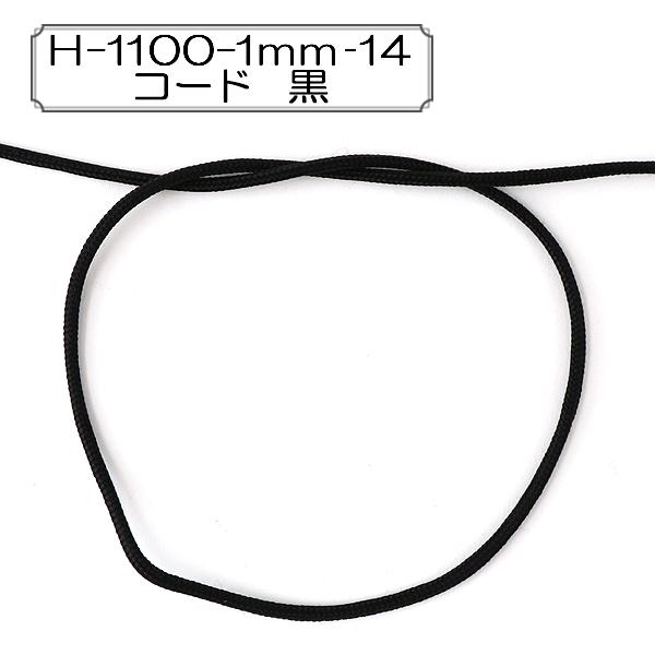 【数量5から】手芸ひも 『H-1100-2mm‐14 コード 黒』 Elite エリート