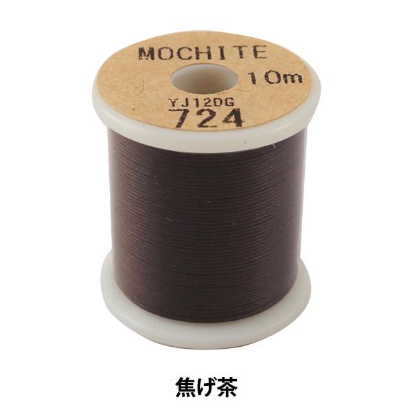 手縫い糸 『MOCHITE #8 10m 724番色 焦げ茶』 Fujix(フジックス)