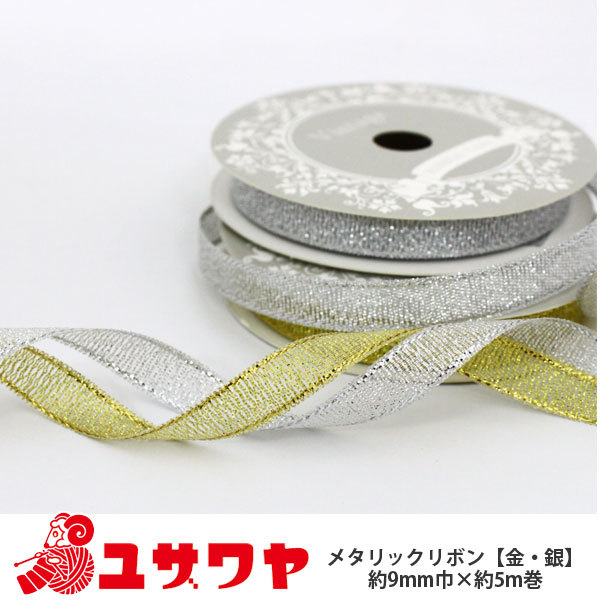リボン 『メタリックリボン 幅9mm×約5m巻 ゴールド』