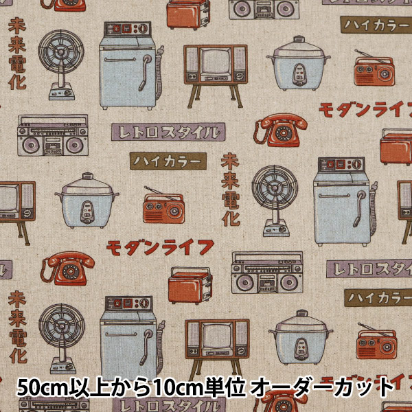 【数量5から】 生地 『綿麻キャンバス レトロジャパン 家電 ライトベージュ YKA-81020-2A』 KOKKA コッカ