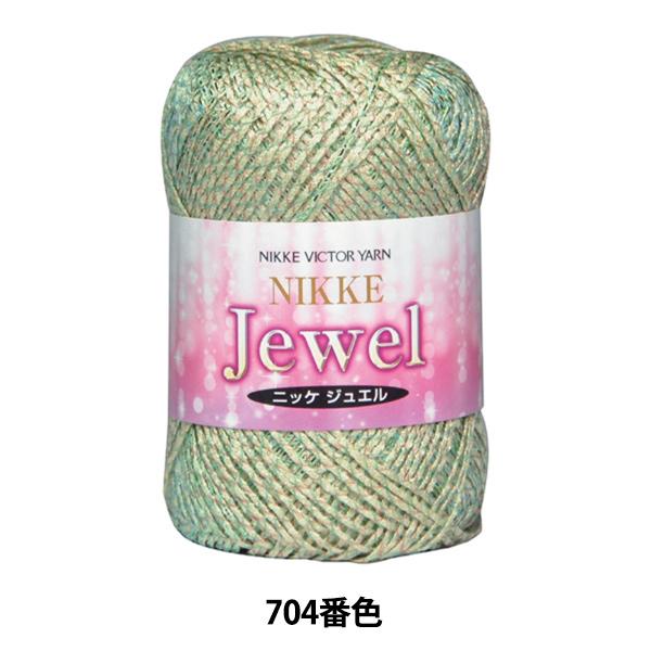 春夏毛糸 『Jewel (ジュエル) 704番色』 NIKKEVICTOR ニッケビクター