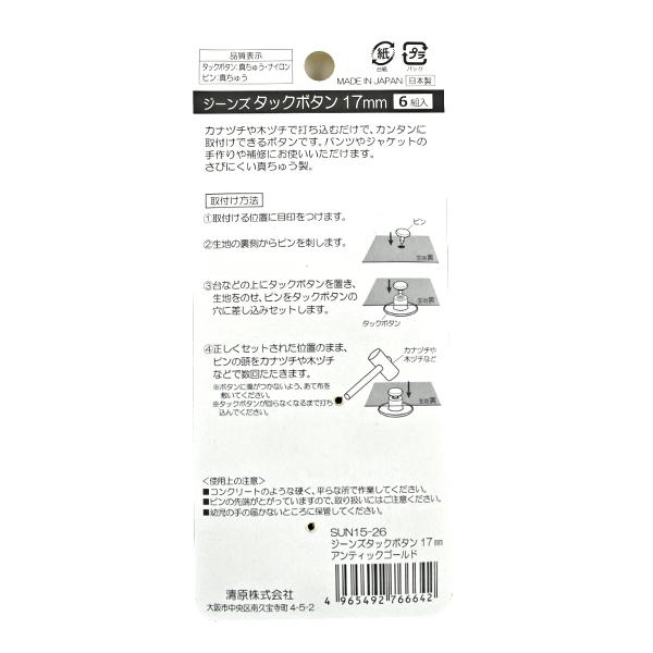 ボタン 『サンコッコー ジーンズタックボタン アンティックゴールド』 SUN15-26
