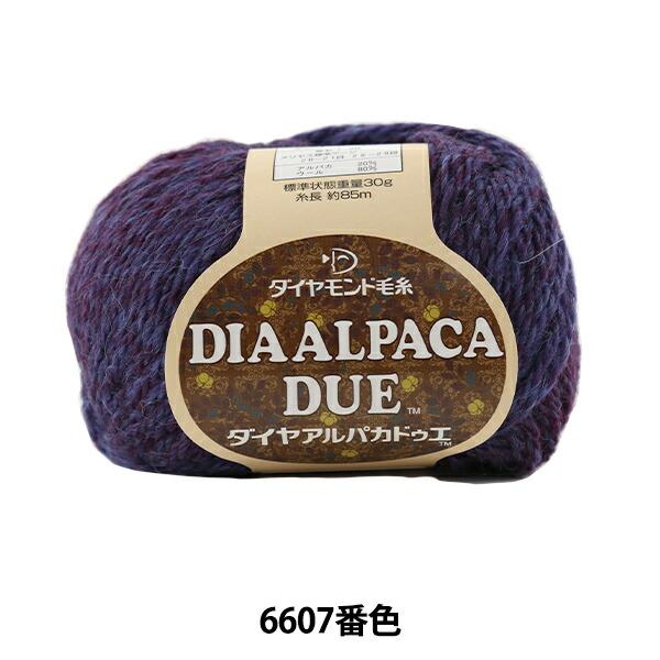 秋冬毛糸 『DIA ALPACA DUE (ダイヤアルパカドゥエ) 6607番色』 DIAMOND ダイヤモンド