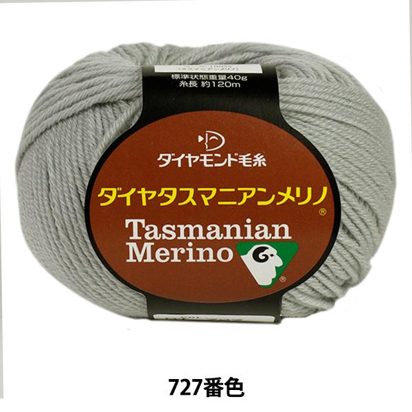 秋冬毛糸 『Dia tasmanian Merino (ダイヤタスマニアンメリノ) 727 (薄グレー) 番色』 DIAMOND ダイヤモンド