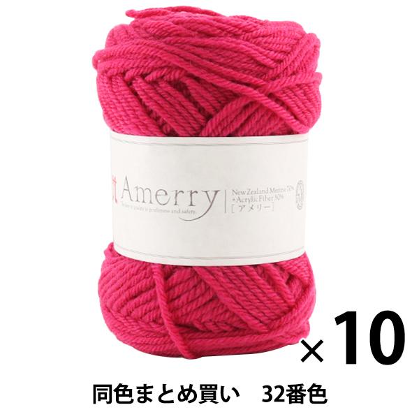 【10玉セット】秋冬毛糸 『Amerry(アメリー) 32番色』 Hamanaka ハマナカ【まとめ買い・大口】