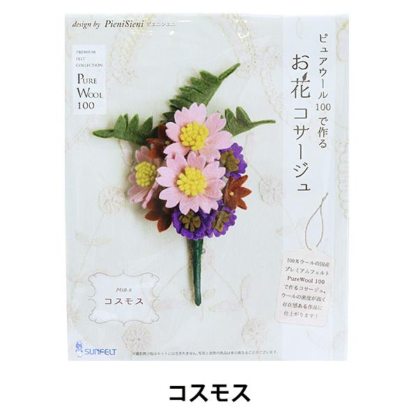 手芸キット 『フェルトで作るお花コサージュ コスモス POB-8』 SUN FELT サンフェルト