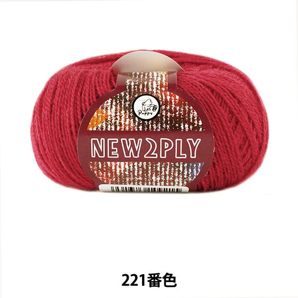 秋冬毛糸 『NEW 2PLY (ニューツープライ) 221番色』 Puppy パピー
