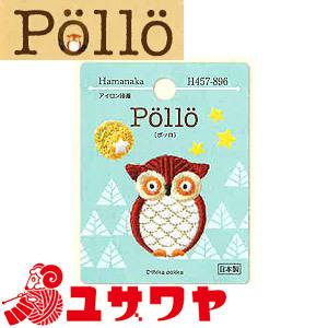ワッペン 『ハマナカ ワッペン Pollo (ポッロ) ふくろう H457-896 』