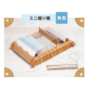 編み機 『ミニ織り機 角形 H208-003』 Hamanaka ハマナカ