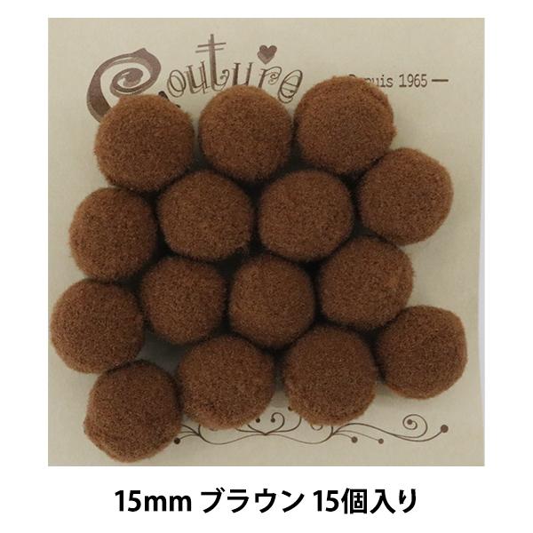 手芸パーツ 『ボンテン 15mm 9.ブラウン 15個入り』 寺井