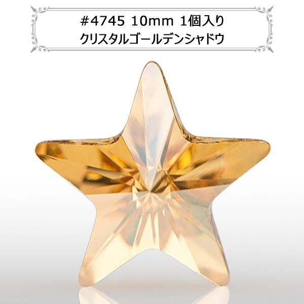 スワロフスキー 『#4745 Rivoli Star Fancy Stone ゴールデンシャドウ 10mm 1粒』 SWAROVSKI スワロフスキー社