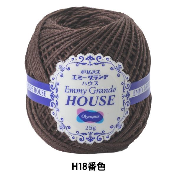 レース糸 『エミーグランデ HOUSE (ハウス) H18 (茶) 番色』 Olympus オリムパス